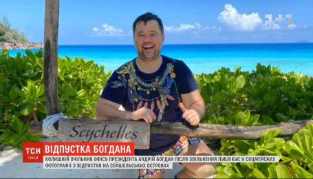 Богдан після звільнення публікує у соцмережах фотографії з відпустки на Сейшельских островах