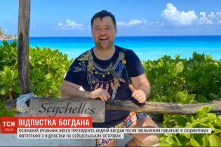 Богдан после увольнения публикует в соцсетях фотографии из отпуска на Сейшельских островах