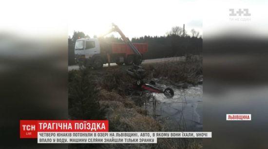 Правоохоронці розглядають дві версії загибель 4 юнаків на Львівщині: літня гума і водій напідпитку