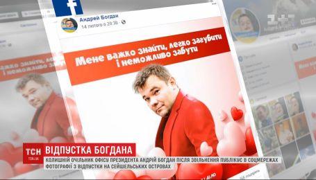 Після звільнення з посади глави ОП Андрій Богдан іронічно нагадує про себе у соцмережах