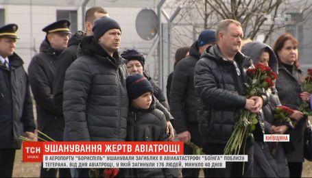 """В аэропорту """"Борисполь"""" открыли памятный знак в честь погибших в авиакатастрофе самолета МАУ"""