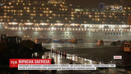 На круизном лайнере с украинцами на борту - 99 новых случаев заражения коронавирусом