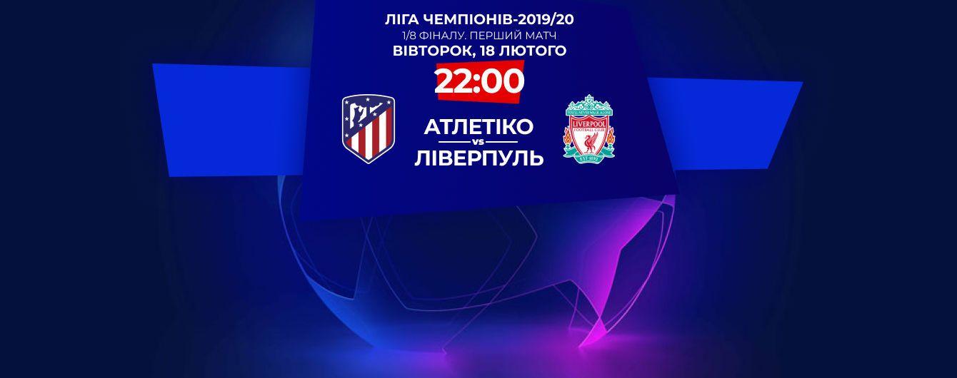 Атлетіко - Ліверпуль - 1:0. Онлайн-трансляція матчу Ліги чемпіонів