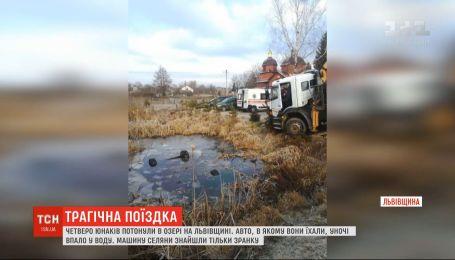 Во Львовской области авто с четырьмя молодыми ребятами упало в воду, все погибли