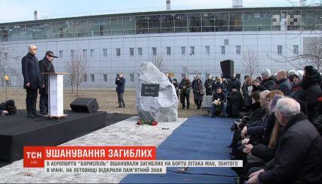 """40 дней от крушения: в аэропорту """"Борисполь"""" почтили погибших в Тегеране"""