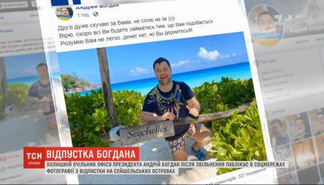 Андрій Богдан хизується у соцмережах фотографіями з відпочинку на Сейшельських островах
