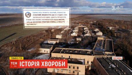 Історія хвороби: ТСН віднайшла єдиний в Україні лепрозорій, куди звозили усіх прокажених