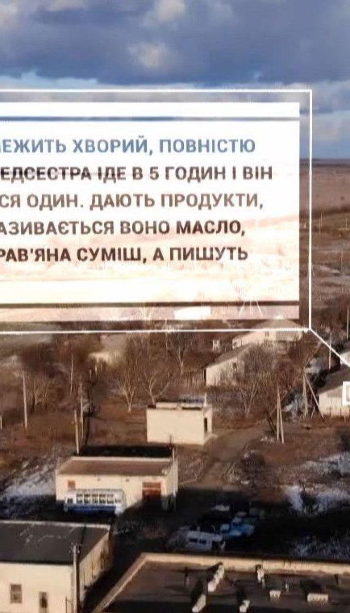 История болезни: ТСН нашла единственный в Украине лепрозорий, куда свозили всех прокаженных