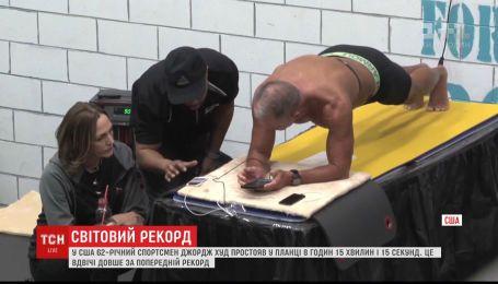 В США 62-летний спортсмен простоял в планке больше 8 часов