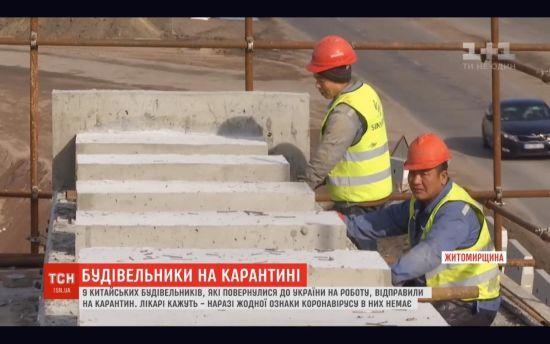 У Житомирі ізолювали дев'ятьох китайських будівельників, які нещодавно повернулися до України