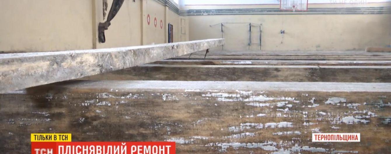 В одной из школ Тернопольской области постелили пол с плесенью, которая обошлась в полтора миллиона гривен