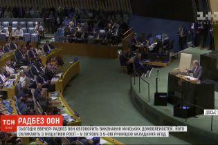 18 лютого у Радбезі ООН обговорять виконання мінських домовленостей