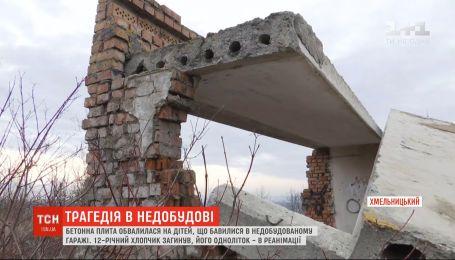 Бетонная плита обрушилась на детей, которые играли в недостройке в Хмельницком