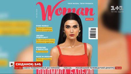 """Люда Барбір з'явилася на обкладинці журналу """"Woman Magazine"""""""