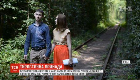 """Daily Mail назвал украинский """"Тоннель любви"""" одним из самых романтических мест в мире"""