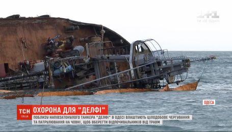 """В Одессе возле полузатонувшего танкера """"Делфи"""" поставят охрану"""