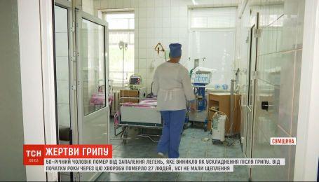 50-річний чоловік у Сумській області помер від ускладнень грипу