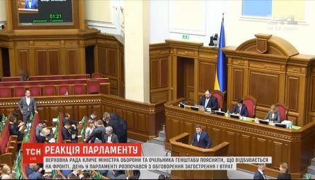 Реакція українських політиків на ворожу атаку позицій ЗСУ в Луганській області