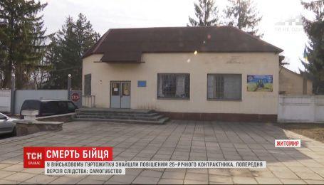 В военном общежитии в Житомирской области обнаружили повешенного контрактника