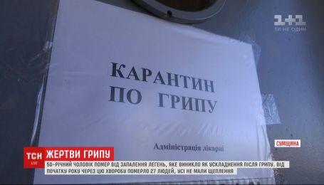 В Сумской области зафиксировали третий случай смерти от пневмонии, вызванной гриппом