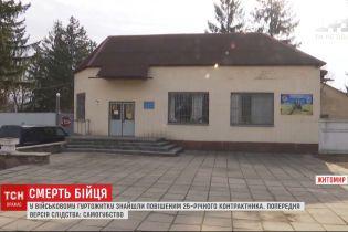 У військовому гуртожитку в Житомирській області виявили повішеного контрактника