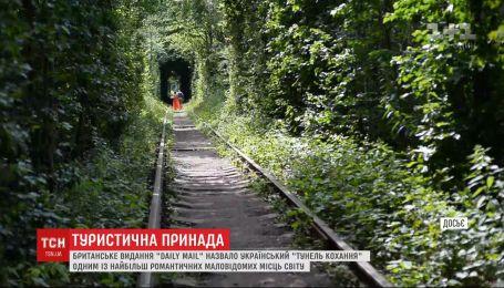 """Британське видання назвало """"Тунель кохання"""" в Україні одним знайромантичніших місць у світі"""