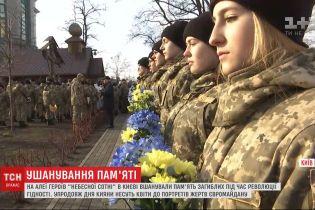 У середмісті Києва вшановують загиблих під час трьох найкривавіших днів Євромайдану