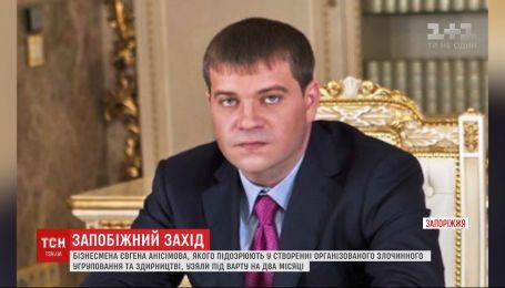 В Запорожье взяли под стражу бизнесмена Евгения Анисимова
