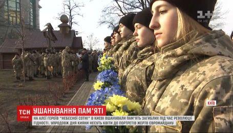 В центре Киева чествуют погибших во время трех самых кровавых дней Евромайдана