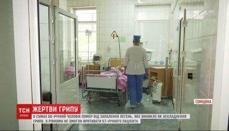 В Сумской области мужчина умер от пневмонии, возникшей как осложнение после вируса