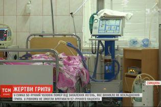 Двоє людей померло від ускладнень грипу