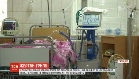 Два человека умерли от осложнений гриппа