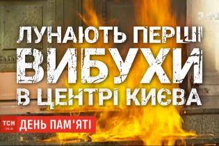 Болюча пам'ять: Україна згадує найстрашніші дні Революції гідності