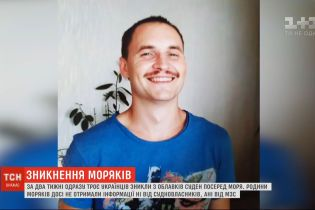 В разных частях мира загадочно исчезают украинские моряки