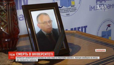 Професор Дрогобицького університету наклав на себе руки у робочому кабінеті