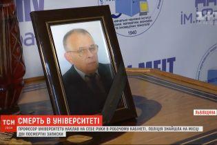 Профессор Дрогобычского университета покончил с собой в рабочем кабинете