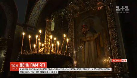 Панихида по Небесной сотне: в Михайловском соборе вспоминают погибших