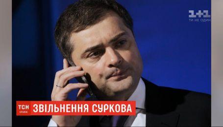 Путин уволил Владислава Суркова от должности помощника президента