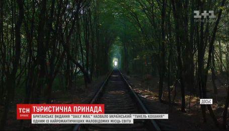 """Український """"тунель кохання"""" визнали одним із найромантичніших і маловідомих місць світу"""