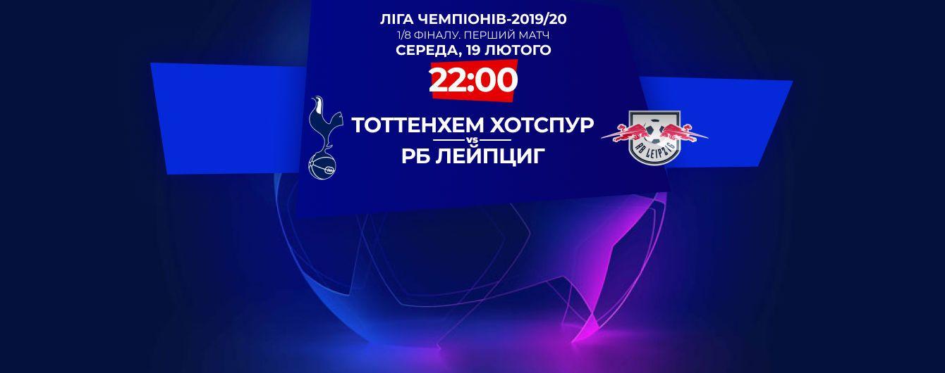 Тоттенхэм - Лейпциг - 0:1. Онлайн-трансляция матча Лиги чемпионов