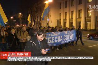В центре столицы прошел памятный ход в память о Героях Небесной сотни