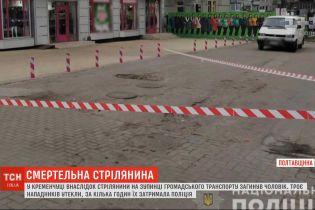 На автобусной остановке в Кременчуге среди бела дня убили человека
