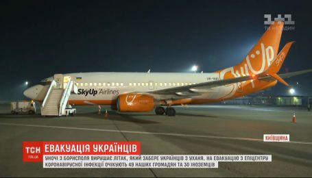 """С """"Борисполя"""" отправляется самолет, который заберет украинцев из Уханя"""