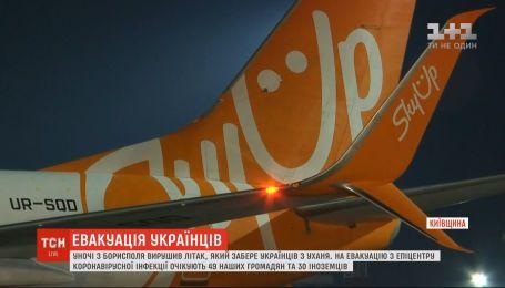 """Ночью из """"Борисполя"""" отправился самолет, который заберет украинцев с китайского Уханя"""