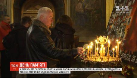 В Михайловском соборе состоялась панихида в память о Небесной сотне