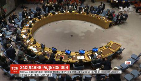 В штаб-квартире ООН обсудили обострение ситуации на востоке Украины