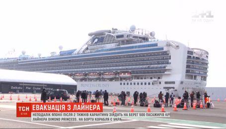 Понад 500 пасажирів круїзного лайнера біля Японії зійдуть на берег після 2 тижнів карантину