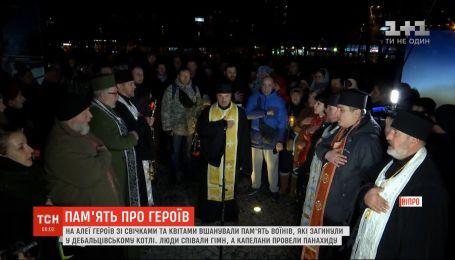 В Днепре на Аллее Героев почтили память воинов, которые погибли в Дебальцевском котле