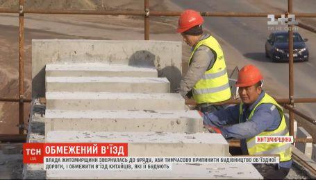 Власти Житомирской обалсти хотят остановить строительство дороги, которую строят китайцы