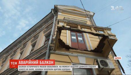 Балкон художественного музея обвалился на тротуар в центре Харькова
